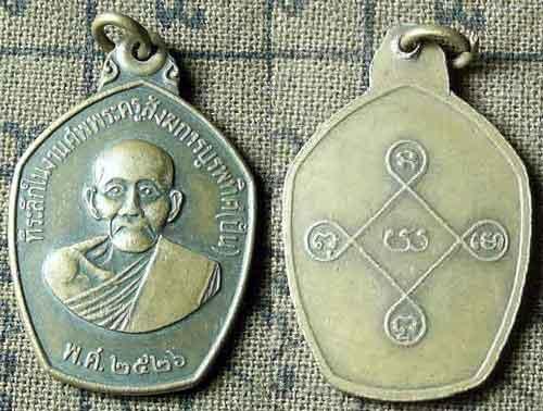 médaille phra ajarn Pan