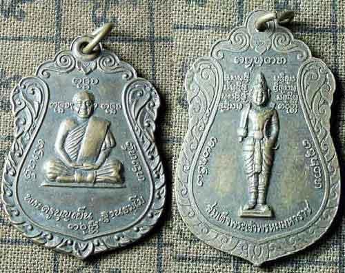médaille LP Boonyen