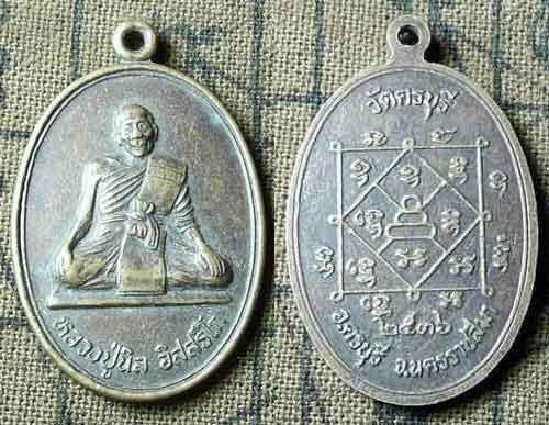 médaille LP Nin protection magique