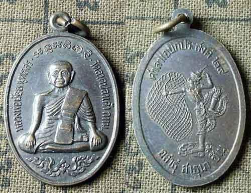 médaille LP Noi
