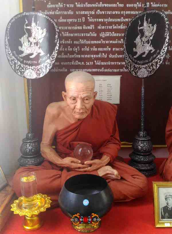 wax statue of luang phor thuat