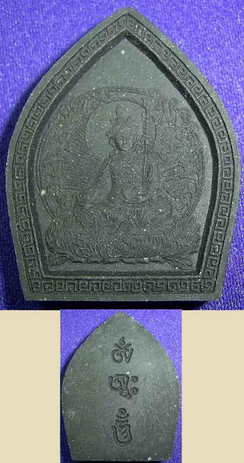 Amulette Guru Rimpotché