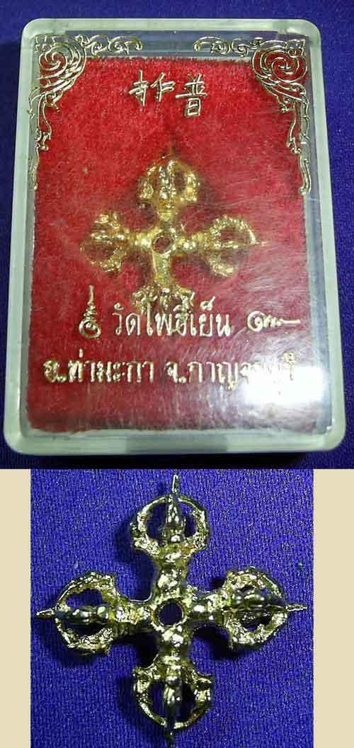 double dorje amulette du tibet