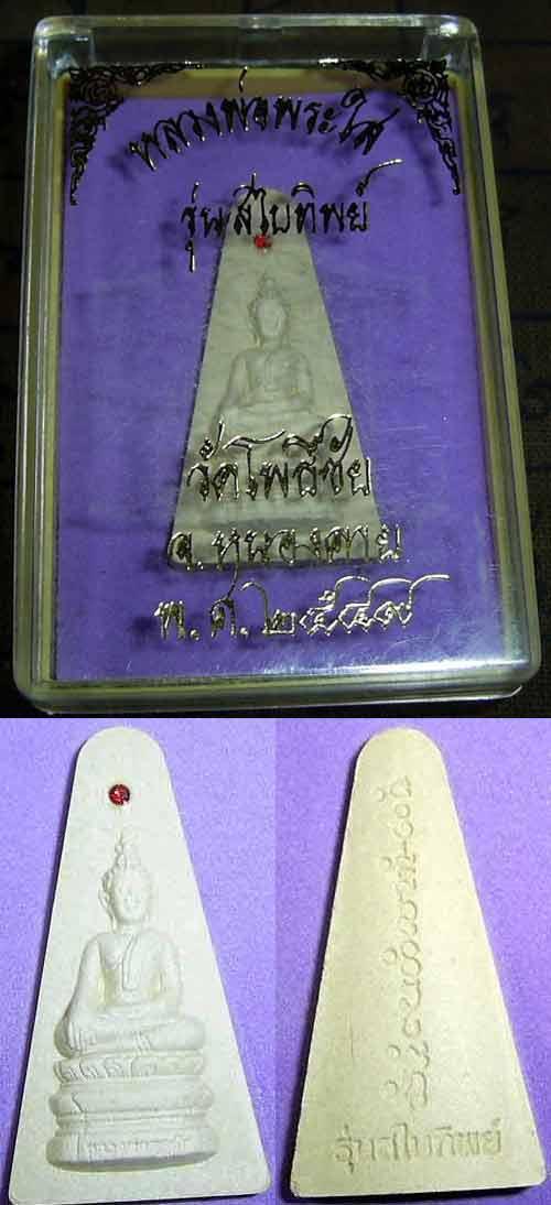 amulette du wat pochaï