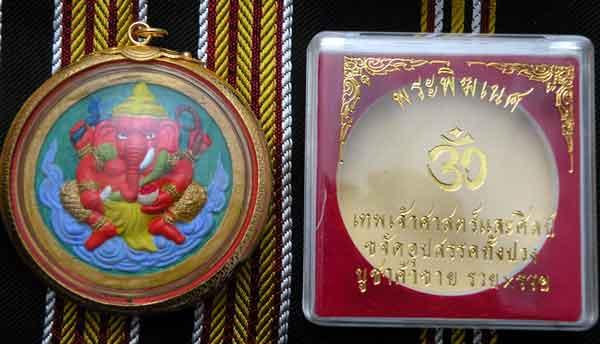ganesh et lp thuad amulette thailande