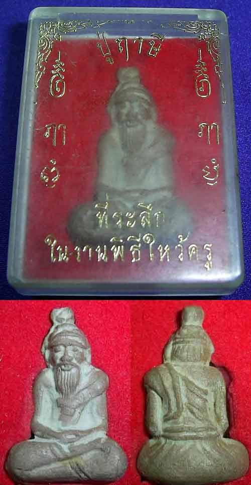 Amulette lersi Tilaleuk
