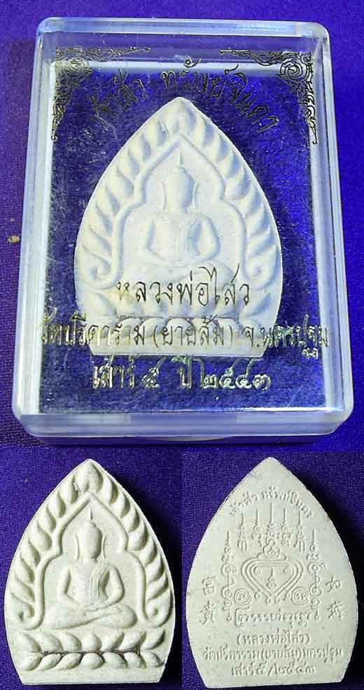Amulette bouddha LP sawaï
